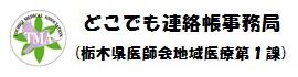 どこでも連絡帳事務局<br /> (栃木県医師会)