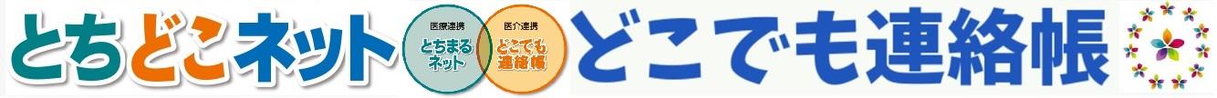 栃木県統一 医介連携ネットワークシステム どこでも連絡帳